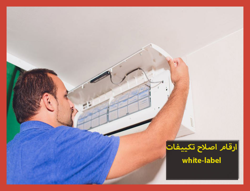 ارقام اصلاح تكييفات white-label | White-label Maintenance Center