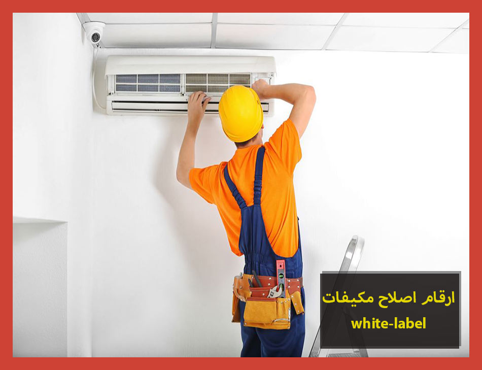 ارقام اصلاح مكيفات white-label | White-label Maintenance Center