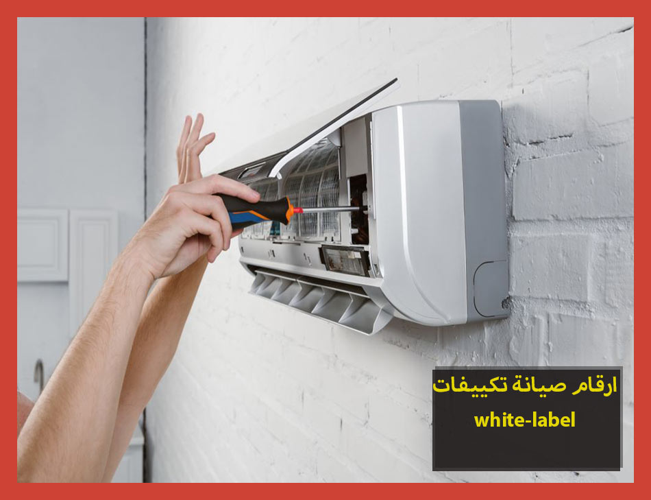 ارقام صيانة تكييفات white-label | White-label Maintenance Center