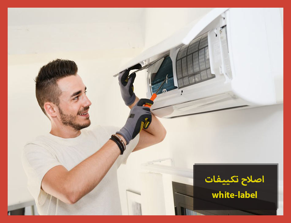 اصلاح تكييفات white-label | White-label Maintenance Center