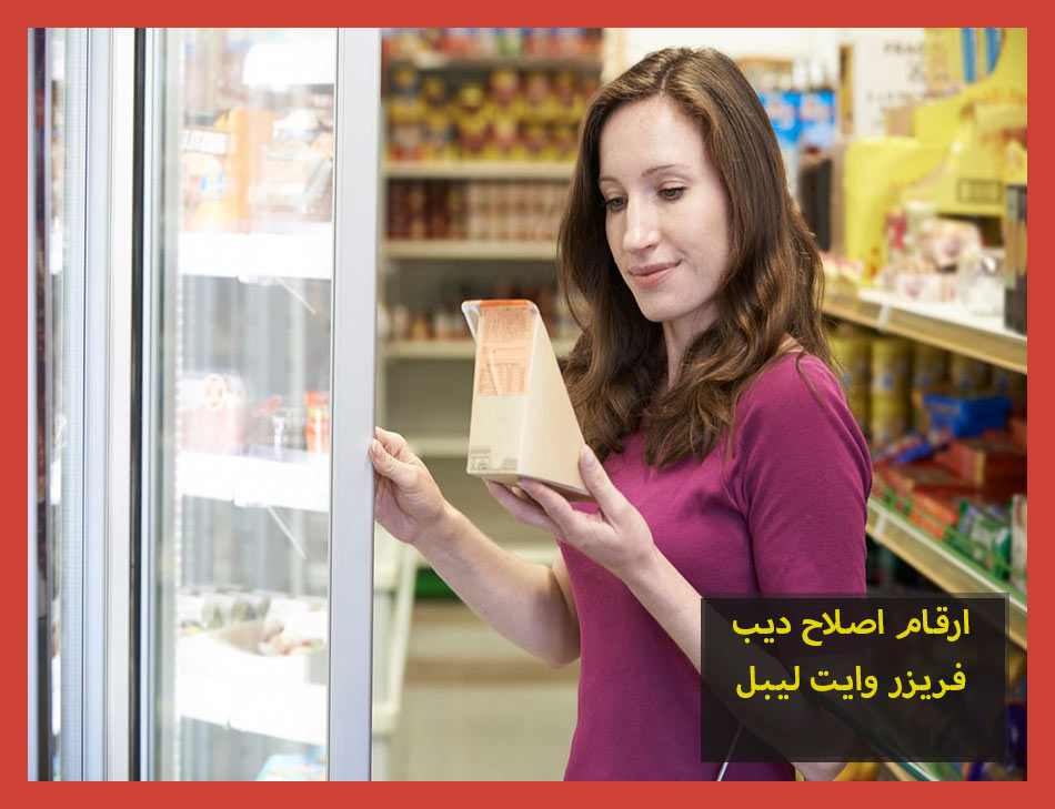 ارقام اصلاح ديب فريزر وايت ليبل | White-label Maintenance Center