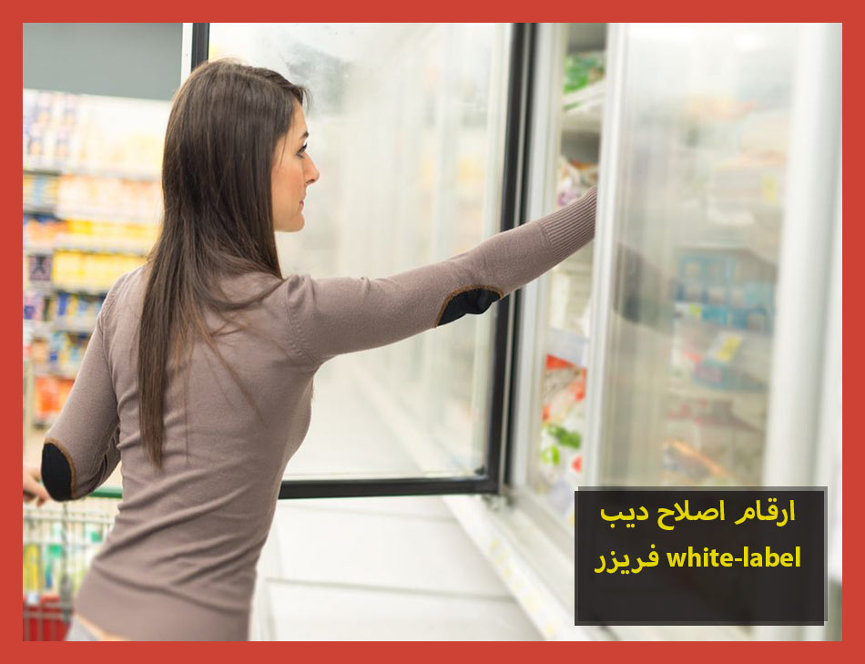 ارقام اصلاح ديب فريزر white-label | White-label Maintenance Center
