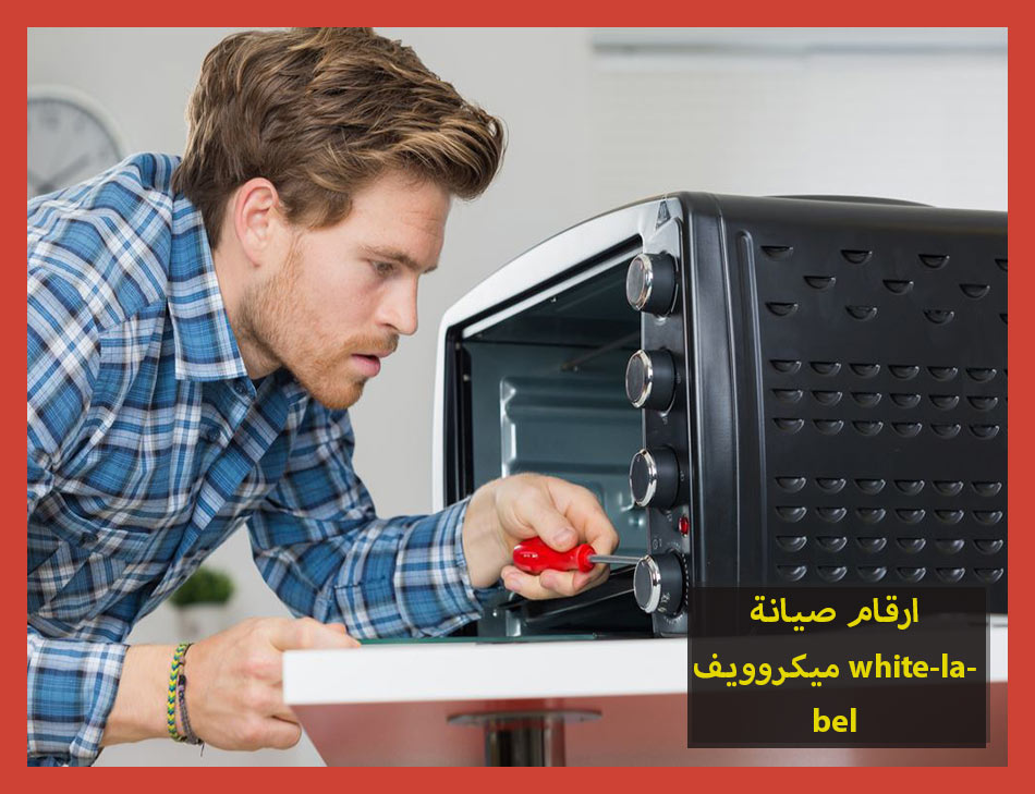 ارقام صيانة ميكروويف white-label | White-label Maintenance Center