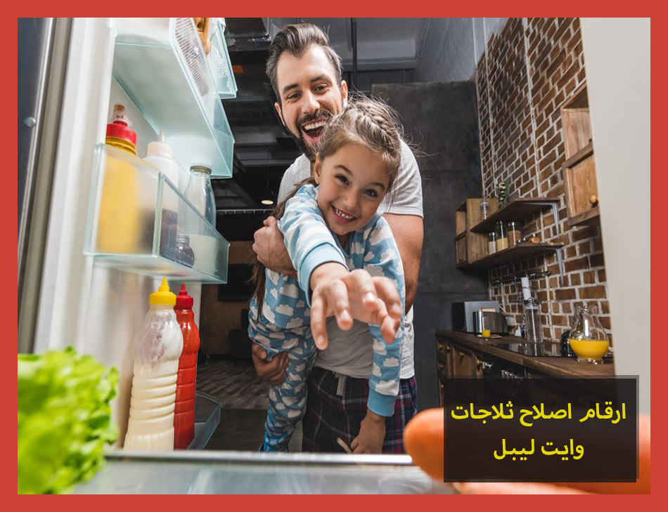 ارقام اصلاح ثلاجات وايت ليبل | White-label Maintenance Center