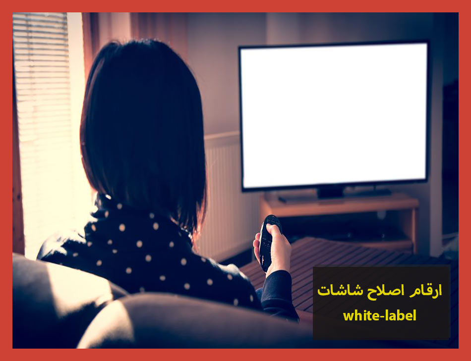 ارقام اصلاح شاشات white-label | White-label Maintenance Center