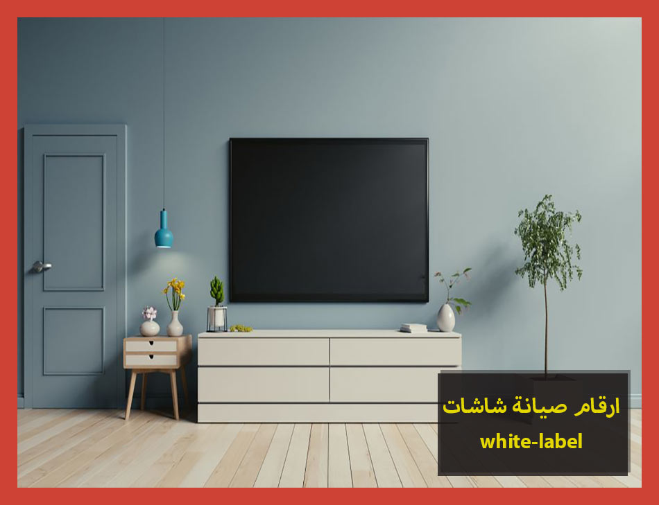 ارقام صيانة شاشات white-label | White-label Maintenance Center