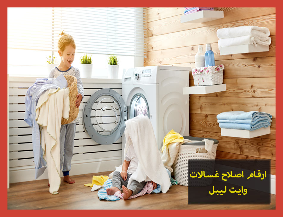 ارقام اصلاح غسالات وايت ليبل | White-label Maintenance Center