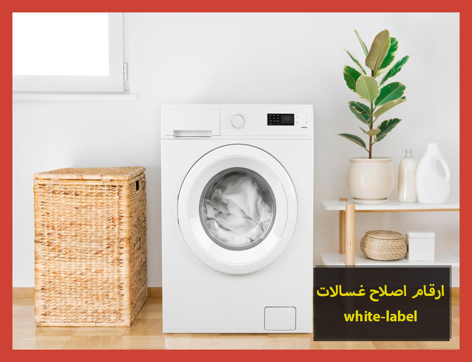 ارقام اصلاح غسالات white-label | White-label Maintenance Center