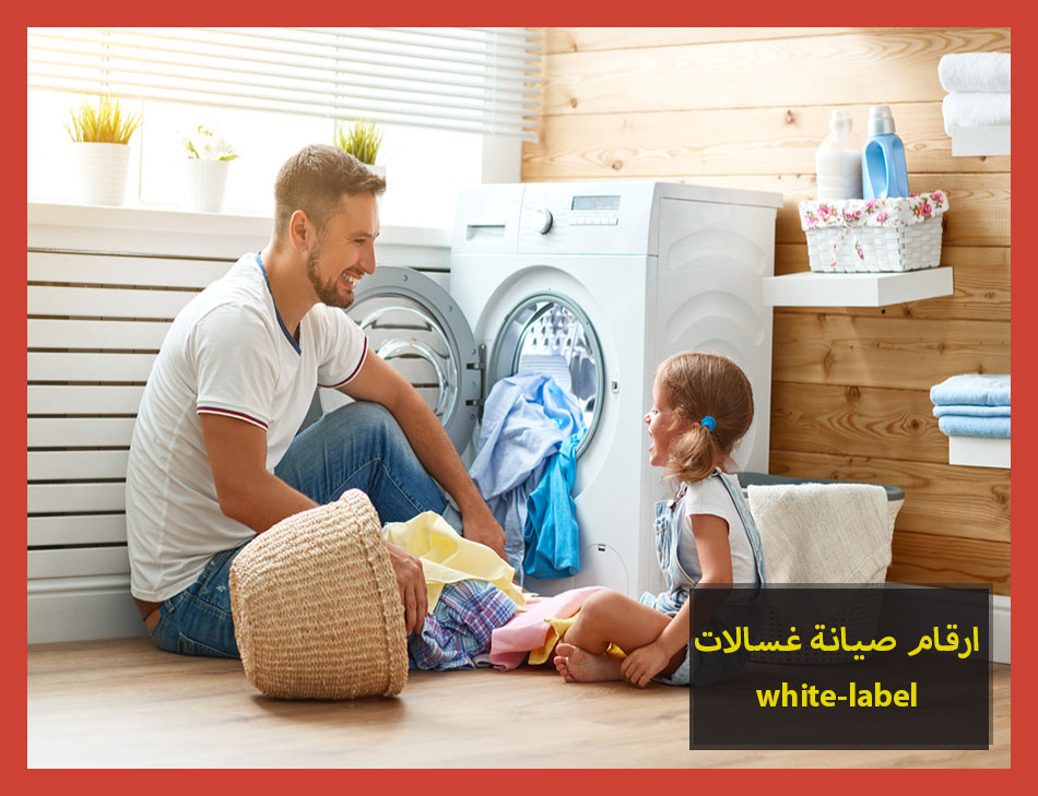 ارقام صيانة غسالات white-label | White-label Maintenance Center